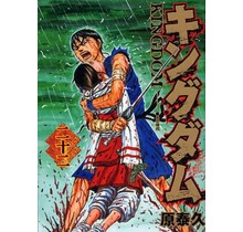 SHUEISHA - KINGDOM 22 (Japanese Ver.)