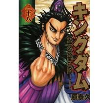 SHUEISHA - KINGDOM 28 (Japanese Ver.)
