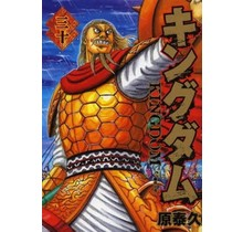 SHUEISHA - KINGDOM 30 (Japanese Ver.)