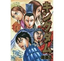 SHUEISHA  KINGDOM 35 (Japanese Ver.)