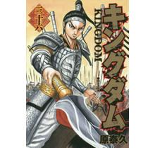 SHUEISHA - KINGDOM 36 (Japanese Ver.)