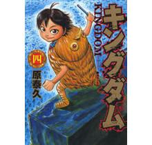 KINGDOM 4 (Japanese Ver.)
