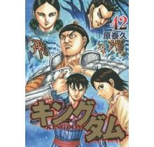 SHUEISHA - KINGDOM 42 (Japanese Ver.)