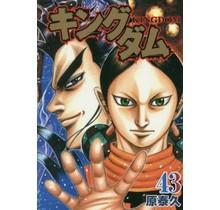 SHUEISHA - KINGDOM 43 (Japanese Ver.)