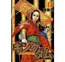 SHUEISHA  KINGDOM 45 (Japanese Ver.)
