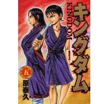 SHUEISHA - KINGDOM 5 (Japanese Ver.)