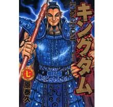 SHUEISHA - KINGDOM 7 (Japanese Ver.)