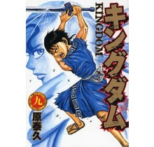 SHUEISHA  KINGDOM 9 (Japanese Ver.)
