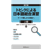 3A Corporation  SHINTEI BAN TOPIC NI YORU NIHONGO SOGO ENSHU -JOKYU - CONPREHENSIVE JAPANESE PRACTICE THROUGH SPECIFIC TOPICS