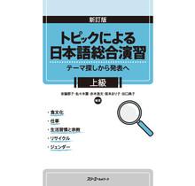 SHINTEI BAN TOPIC NI YORU NIHONGO SOGO ENSHU -JOKYU - CONPREHENSIVE JAPANESE PRACTICE THROUGH SPECIFIC TOPICS
