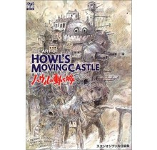 TOKUMA  THE ART OF HOWL'S MOVINGCASTLE