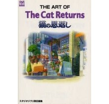 TOKUMA - THE ART OF THE CAT RETURNS