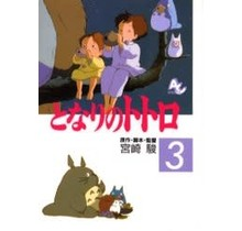 TOKUMA - FILM COMIC MY NEIGHBOUR TOTORO 3