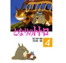 TOKUMA - FILM COMIC MY NEIGHBOUR TOTORO 4