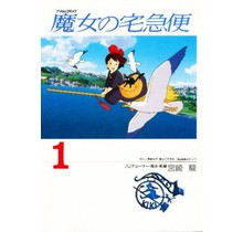 FILM COMIC KIKI'S DELIVERY SERVICE 1