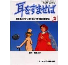 FILM COMIC WHISPER OF THE HEART 3