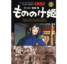 FILM COMIC PRINCESS MONONOKE 4