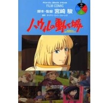 FILM COMIC HOWL'S MOVING CASTLE 2