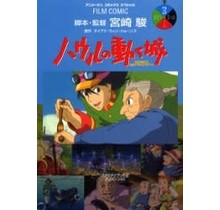 TOKUMA - FILM COMIC HOWL'S MOVING CASTLE 3