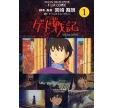 TOKUMA - FILM COMIC TALES FROM EARTHSEA 1