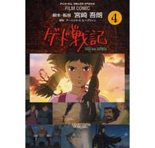 TOKUMA  FILM COMIC TALES FROM EARTHSEA 4