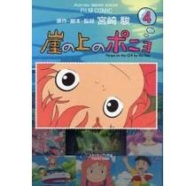 TOKUMA  FILM COMIC PONYO 4