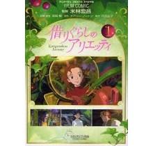 TOKUMA - FILM COMIC THE SECRET WORLD OF ARRIETTY 1