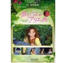 TOKUMA - FILM COMIC THE SECRET WORLD OF ARRIETTY 2