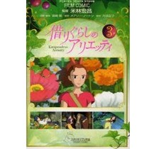 TOKUMA - FILM COMIC THE SECRET WORLD OF ARRIETTY 3