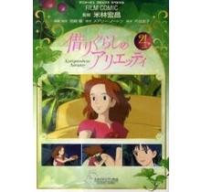 TOKUMA - FILM COMIC THE SECRET WORLD OF ARRIETTY 4