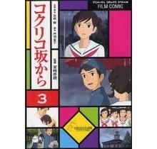 TOKUMA - FILM COMIC FROM UP ON POPPY HILL 3