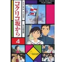 TOKUMA - FILM COMIC FROM UP ON POPPY HILL 4