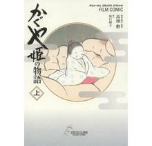 FILM COMIC THE TALE OF THE PRINCESS KAGUYA 1
