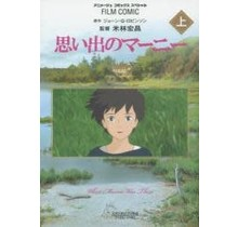 TOKUMA - FILM COMIC WHEN MARNIE WAS THERE 1