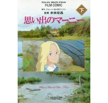 TOKUMA - FILM COMIC WHEN MARNIE WAS THERE 2