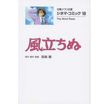 BUNGEI SHUNJU - CINEMA COMIC/ THE WIND RISES/ [JAPANESE]
