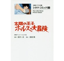 BUNGEI SHUNJU  CINEMA COMIC    HORUS PRINCE OF THE SUN