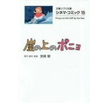 BUNGEI SHUNJU - CINEMA COMIC/ PONYO/ [JAPANESE]