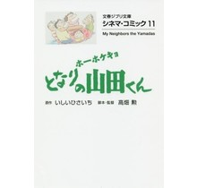 BUNGEI SHUNJU - CINEMA COMIC   MY NEIGHBORS THE YAMADAS