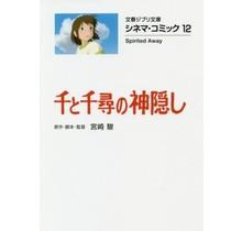 BUNGEI SHUNJU - CINEMA COMIC SPIRITED AWAY