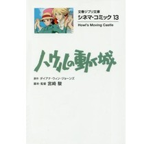 BUNGEI SHUNJU - CINEMA COMIC/ HOWL'S MOVING CASTLE/ [JAPANESE]