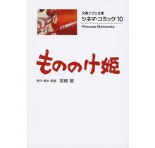 BUNGEI SHUNJU - CINEMA COMIC PRINCESS MONONOKE