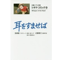 BUNGEI SHUNJU - CINEMA COMIC WHISPER OF THE HEART