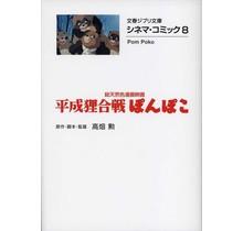 BUNGEI SHUNJU - CINEMA COMIC    POM POKO