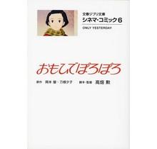 BUNGEI SHUNJU - CINEMA COMIC    ONLY YESTERDAY