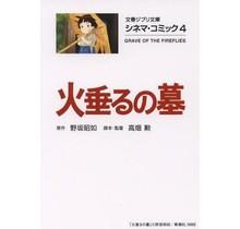 BUNGEI SHUNJU - CINEMA COMIC GRAVE OF THE FIREFLIES