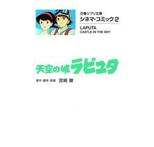 BUNGEI SHUNJU - CINEMA COMIC/ CASTLE IN THE SKY/ [JAPANESE]