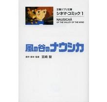BUNGEI SHUNJU - CINEMA COMIC NAUSICA OF THE VALLEY OF THE WIND