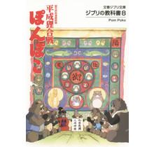 BUNGEI SHUNJU - POM POKO
