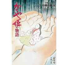 BUNGEI SHUNJU - THE TALE OF THE PRINCESS KAGUYA